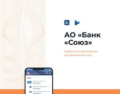 Mobile banking app «Bank SOYUZ»