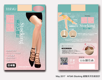 Design Proposal for Japanese Cosmetic Brands 惠比壽環球