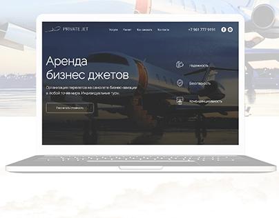 Landing Page - Аренда частного самолета
