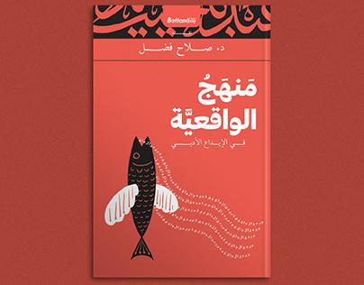 Dr.Salah Fadl's Book Series Covers