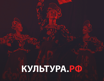 Redesign of Russian Mincult (www.culture.ru)