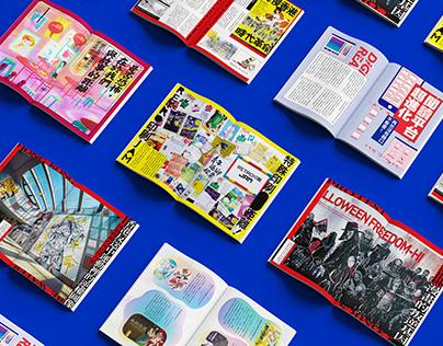 | CCC創作集 | Magazine Layout Design #2