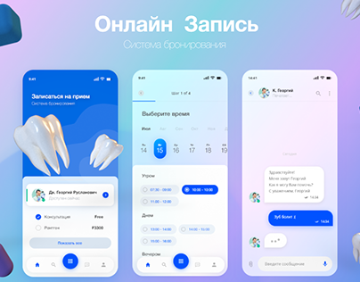 Dental App design