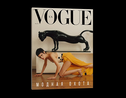 Vogue UA 5th Anniversary Film