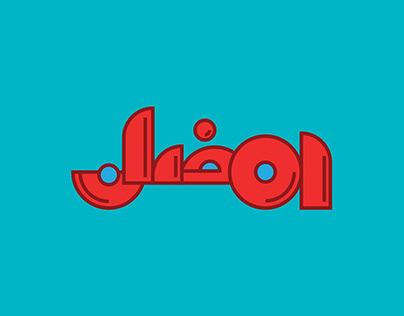 Vodafone Ramadan 2020
