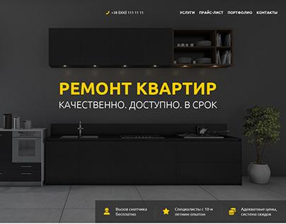 Адаптивный дизайн landing page по ремонту квартир