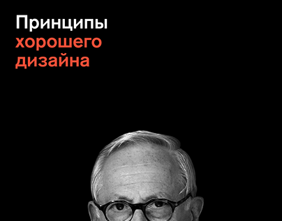 10 principles of good design (RUS)