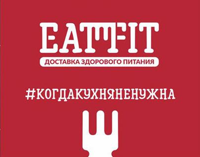 """Фирменный стиль доставки здорового питания """"Eat fit"""""""
