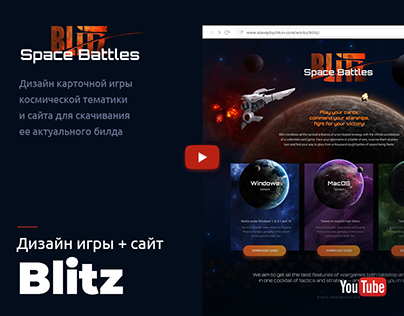 Blitz. Space battles