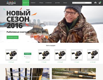 Интернет-магазин рыбалки (рыболовных снастей)