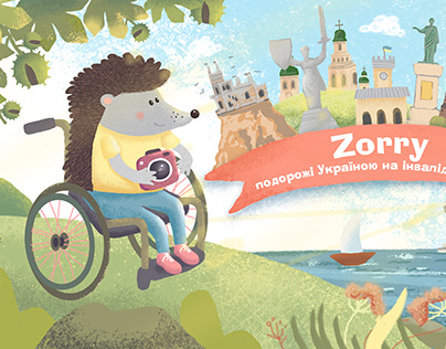 Їжак-мандрівник/Hedgehog-traveler