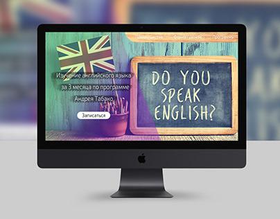 Landung Page Для курсов английского языка
