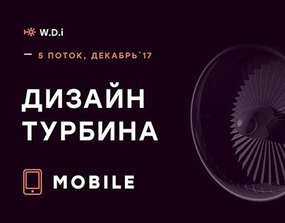 #дизайнтурбина WDI school design course: Mobile