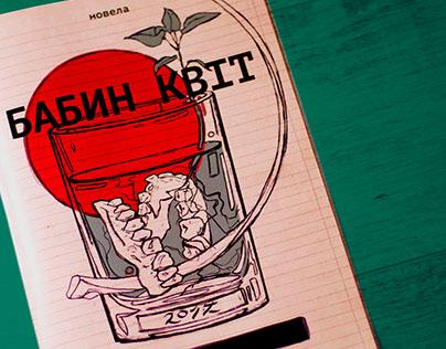 Grannys sprout. [book design / illustrations]