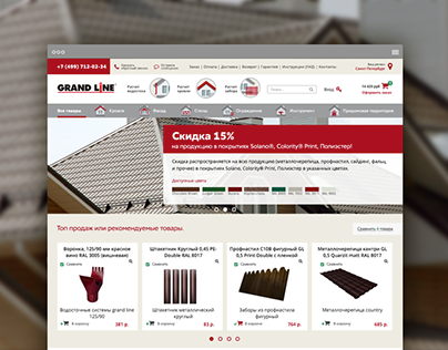 Grand Line. Online shop