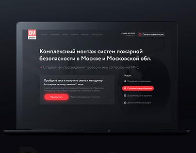 Монтаж систем пожарной безопасности «DV-project»