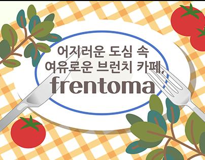 어지러운 도심속 여유로운 브런치 카페 'Frentoma'