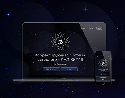 Astrology Web Design