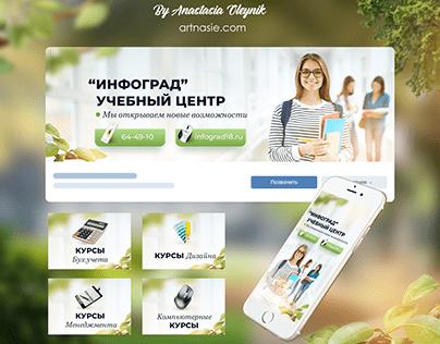 Дизайн Вконтакте для учебного центра ИНФОГРАД