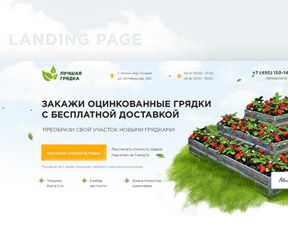 Лучшие Грядки (Landing Page)