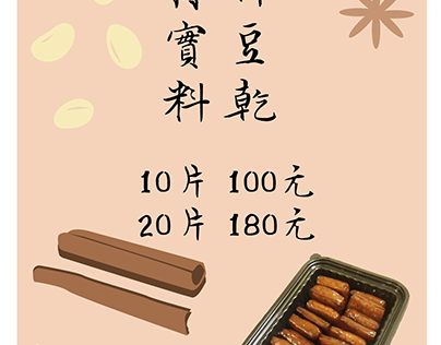 Dry tofu poster