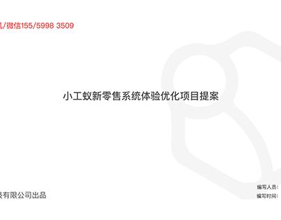 小工蚁零售系统商城体验优化提案 (真善美方智辉fangzhihui)
