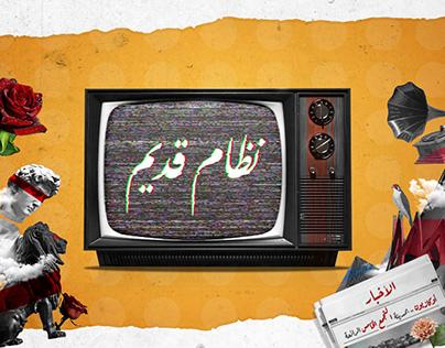Nizam Qadim | Designs Social Campaign