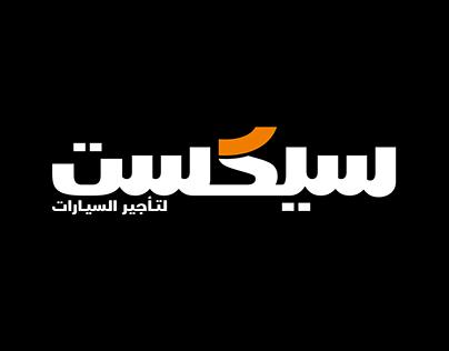 Sixt Arabic Logo