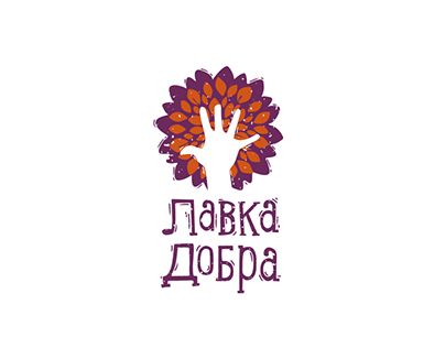 Варианты логотипов для фестиваля «ЛавкаДобра»