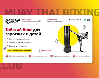 Muay Thai boxing club - Landing page