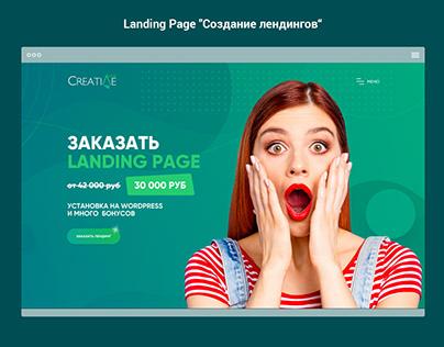 """Landing Page """"Создание лендингов"""""""