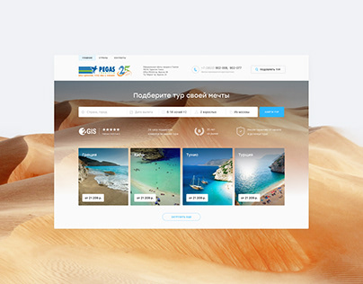 """Website for the Russian travel agency """"Pegas Touristik"""""""