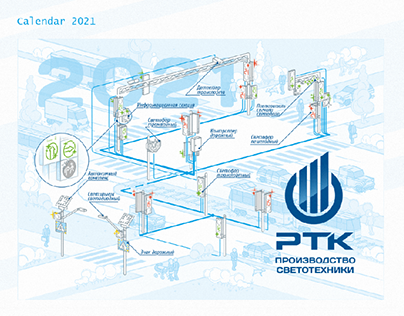 Traffic controller systems — 2021 Calendar
