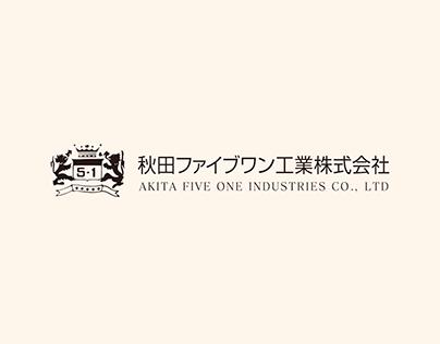 秋田ファイブワン工業 企業紹介映像
