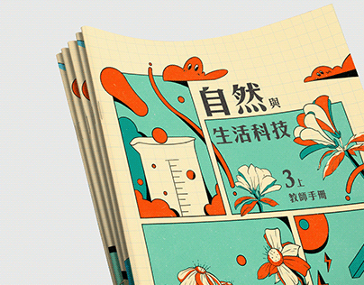 2020美感細胞國小三年級教科書書封設計Elementary school Textbook Design
