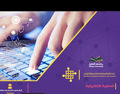 Deanship Of Information Tecnology and E-learning