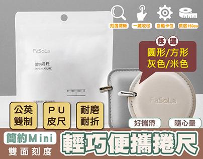 FaSoLa-簡約Mini隨身PU量尺一鍵自動卡位收回 Ruler