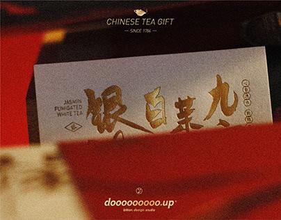 CHINESE TEA GIFT 九窨茉莉白毫银针包装设计