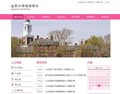 輔大資管系網站版型設計-溫馨粉