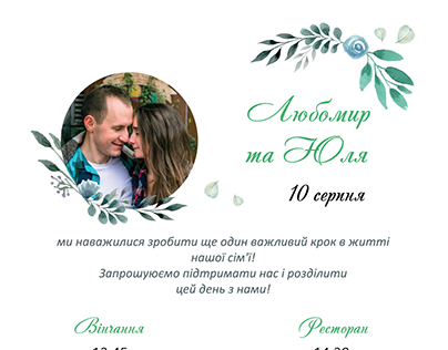 Wedding card for friends