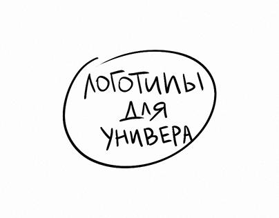 Логотипы для универа