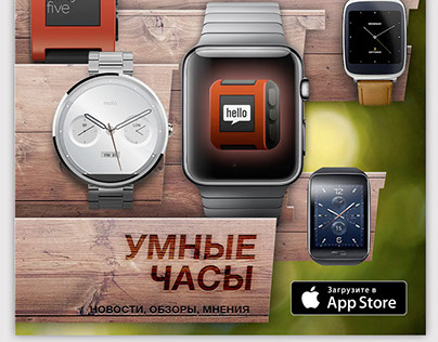 Баннеры для smart-watch.club