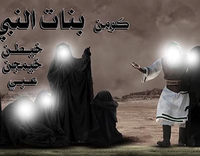 بنات النبي Daughters of the Messenger