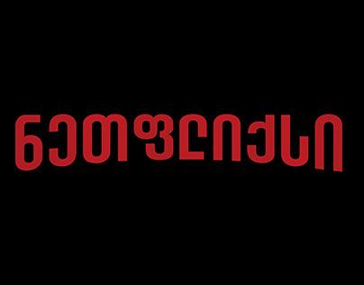 Georgian version of Netflix logo