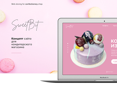 SweetBit: Website concept for confectionety shop ♡