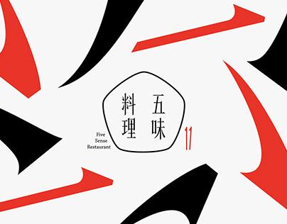 五味料理 Five Sense Restaurant