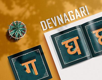 Devanagari Type