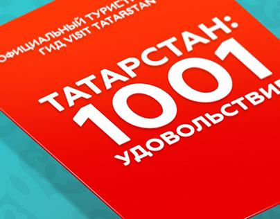 Гид Татарстан 1001 удовольствие