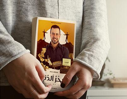 Book Cover - سحر الدنيا