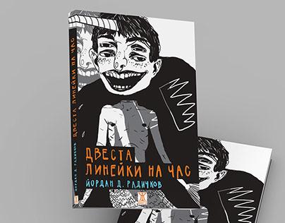 """ДВЕСТА ЛИНЕЙКИ НА ЧАС"" Йордан Д. Радичков /Book cover"